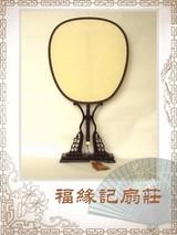 商品名称:红木 包边 大 宫扇 真丝 双面 团扇  椭圆型(套)