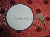 商品名称:精品宫扇 棕竹 真丝 双面 圆柄 团扇 宫扇(圆型)