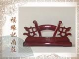 商品名称:各式实木 折扇座 摆设底座 架子